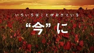 「今にわくわく」シリーズNo.2【俳句動画】