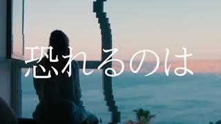 「怖いのは距離ではない」48秒の俳句動画