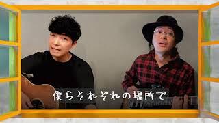 【うちで踊ろう】チャレンジ! 星野源&吉田拓矢